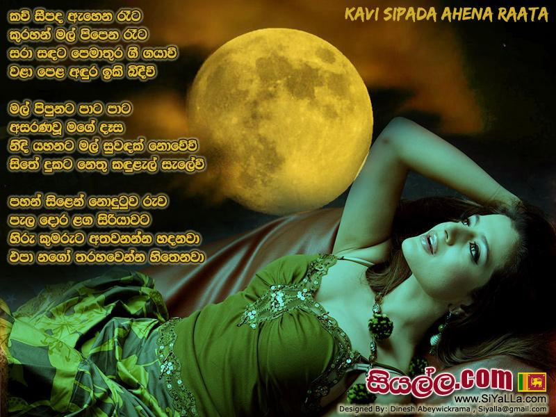 Sinhala Nisadas Sri Lanka Poems Kavi Portal Page